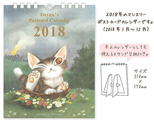 ダヤン ポストカードカレンダー2018