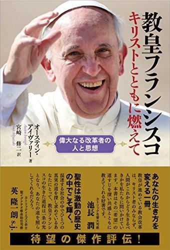 教皇フランシスコ キリストとともに燃えて――偉大なる改革者の人と思想
