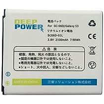 DOCOMO SC-06D SC-03E / AU SC07 SCL21UAA / GALAXY S3 / 2100 mAh 互換 バッテリー Deep Power SC06D-01L 電池パック / 二年保証 / PL保険適用