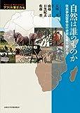 自然は誰のものか: 住民参加型保全の逆説を乗り越える (アフリカ潜在力)