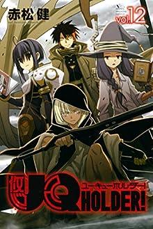 UQ HOLDER! 第01-12巻
