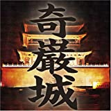 [オーディオブックCD] 奇巌城 (<CD>)