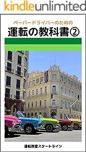ペーパードライバーのための運転の教科書2