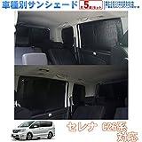 車種別サンシェード 日産 セレナ C26 対応 リアとリアサイド計5面1セット
