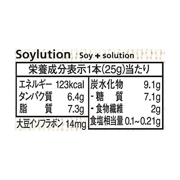 大塚製薬 ソイジョイ クリスピーの紹介画像11