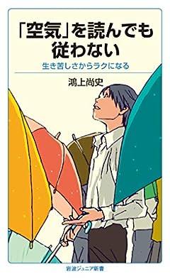 「空気」を読んでも従わない: 生き苦しさからラクになる (岩波ジュニア新書 893)