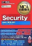 MCA教科書 Security(試験番号:M10-401)