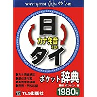 日タイ・タイ日ポケット辞典