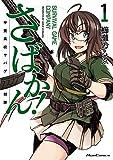 さばかん! 甲斐高校サバゲ部隊 1 (ライドコミックス)