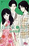 高台家の人々 4 (マーガレットコミックス)