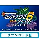 ロックマン エグゼ 6 電脳獣グレイガ[WiiUで遊べる ゲームボーイアドバンスソフト] [オンラインコード]