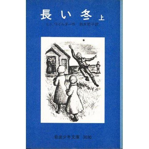 長い冬 (上) (岩波少年文庫―ローラ物語 (3030))の詳細を見る