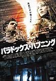 パラドックス・ハプニング[DVD]