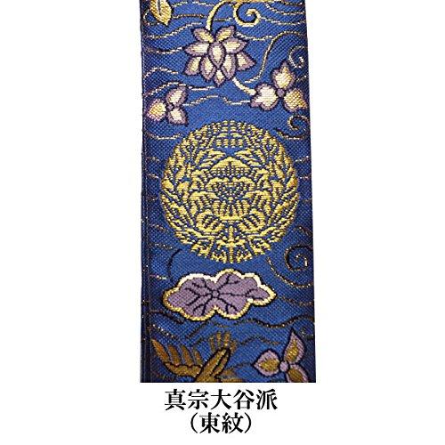 門徒式章・略肩衣・半袈裟 縹(はなだ)色蓮池水鳥金紋 真宗大谷派(東)(g003-2) 京都の仏具屋さん 香華堂