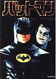 バットマン (竹書房文庫)