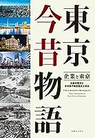 東京今昔物語