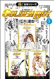 【極!合本シリーズ】 GOLDEN BOY1巻