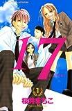 17(じゅうなな) / 桜井 まちこ のシリーズ情報を見る
