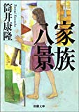 家族八景 (新潮文庫)