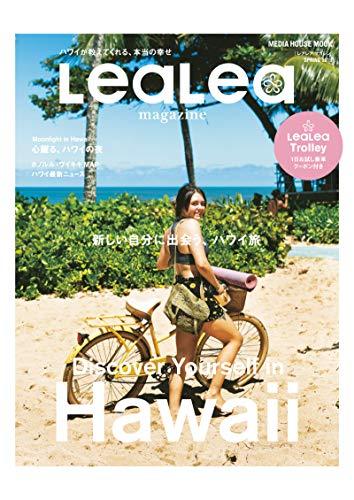 LeaLea magazine [レアレア マガジン] 2019 SPRING (メディアハウスムック)