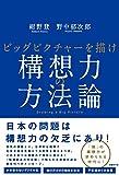 紺野 登 (著), 野中郁次郎 (著)出版年月: 2018/7/21新品: ¥ 2,376ポイント:72pt (3%)