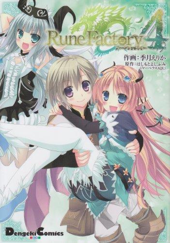 ルーンファクトリー4 (電撃コミックス EX 173-1)