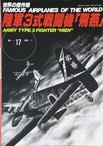 陸軍3式戦闘機「飛燕」 (世界の傑作機 No. 17)