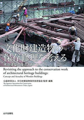 文化財建造物の保存修理を考える: 木造建築の理念とあり方