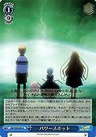 ヴァイスシュヴァルツ パワースポット アンコモン RW/W48-096-U 【TVアニメ「Rewrite」】