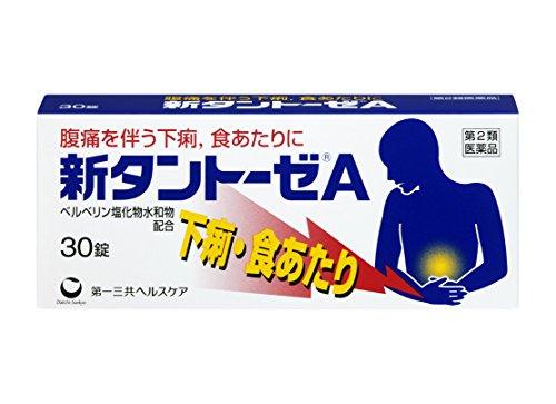 (医薬品画像)新タントーゼA