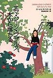 エマ・ジーン・ラザルス、木から落ちる