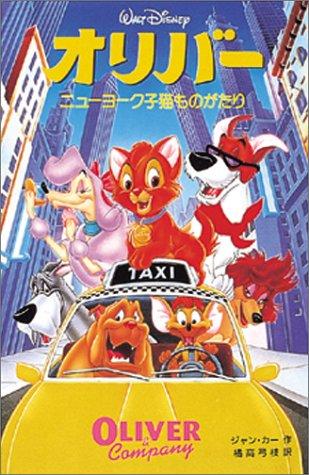 オリバー―ニューヨーク子猫ものがたり (ディズニーアニメ小説版)