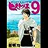 ヒストリエ(9) (アフタヌーンコミックス)