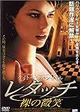 レタッチ/裸の微笑 [DVD] 画像