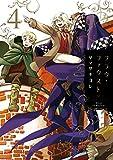 フラウ・ファウスト(4) (ITANコミックス)