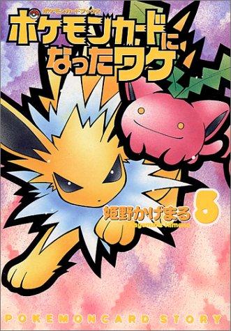 ポケモンカードになったワケ 5 (MFコミックス)の詳細を見る