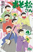 おそ松さん 大槻ケンヂ トータス松本に関連した画像-05
