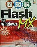 超図解 Flash MX for Windows (超図解シリーズ)