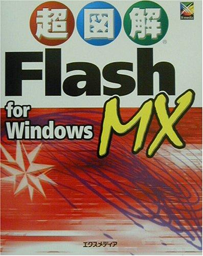 超図解 Flash MX for Windows (超図解シリーズ)の詳細を見る