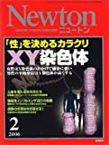 Newton (ニュートン) 2006年 02月号