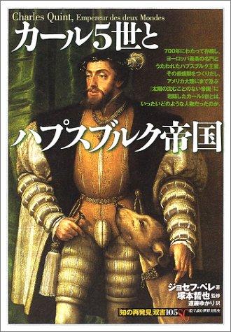 カール5世とハプスブルク帝国 (「知の再発見」双書)の詳細を見る