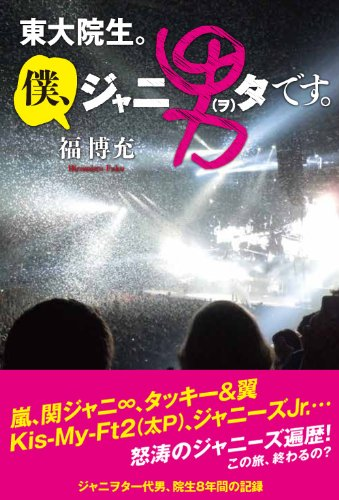 『東大院生。僕、ジャニ男(ヲ)タです。』-編集者の自腹ワンコイン広告