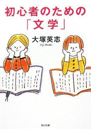 初心者のための「文学」 (角川文庫)の詳細を見る