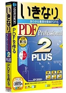 いきなりPDF Professional 2 PLUS (説明扉付きスリムパッケージ版)