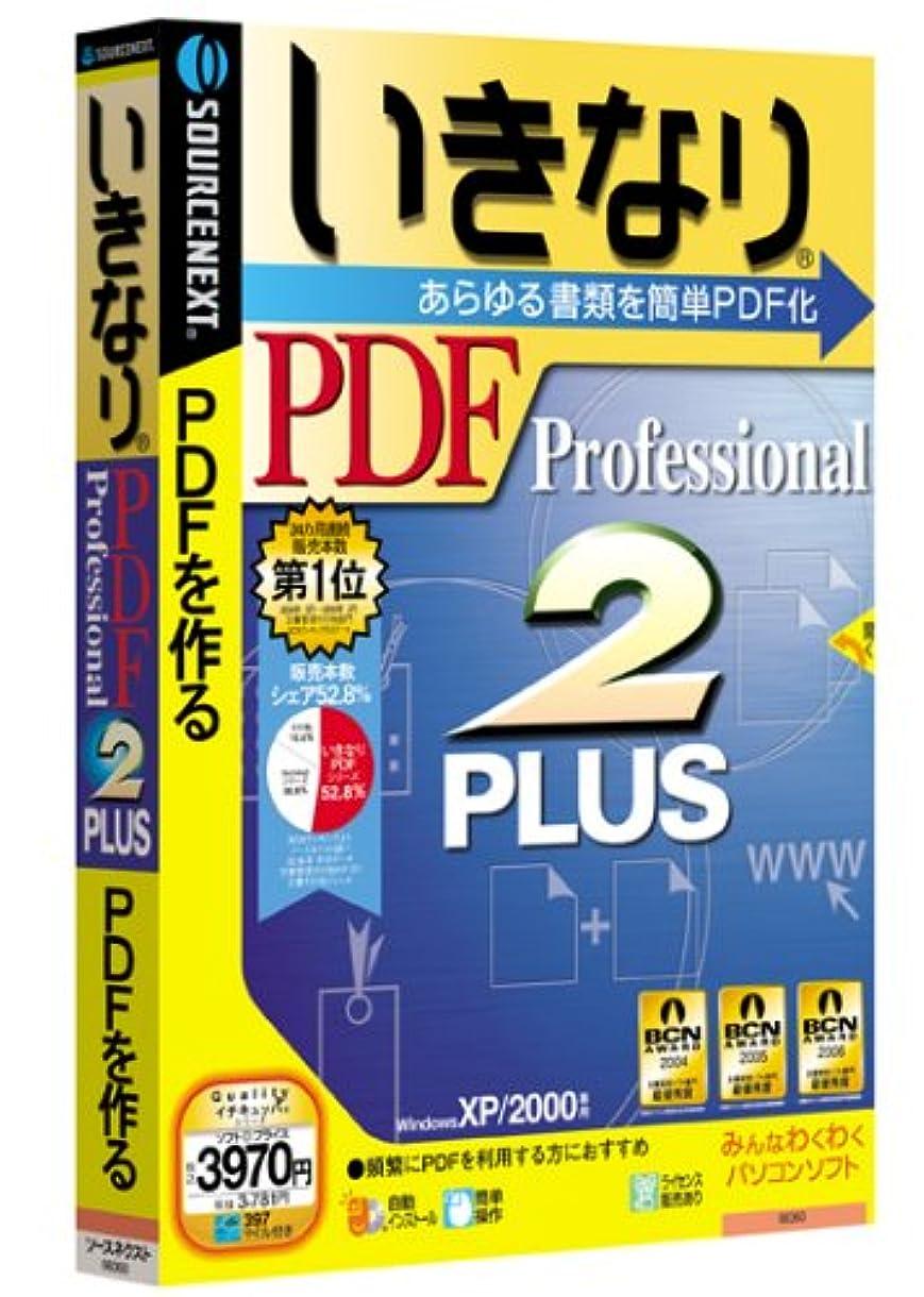 作曲家エジプトミリメートルいきなりPDF Professional 2 PLUS (説明扉付きスリムパッケージ版)