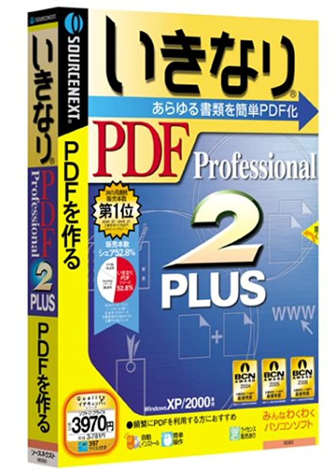 自分のために市長アンプいきなりPDF Professional 2 PLUS (説明扉付きスリムパッケージ版)
