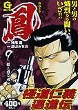 鳳 9 (Gコミックス)