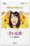 NHK連続テレビ小説「ひよっこ」 若い広場 (NHK出版オリジナル楽譜シリーズ)