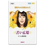 桑田佳祐 NHK連続テレビ小説「ひよっこ」 若い広場