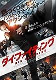 ダイ・ファイティング [DVD]
